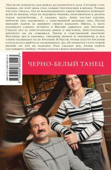 Обложка сзади Черно-белый танец Анна и Сергей Литвиновы