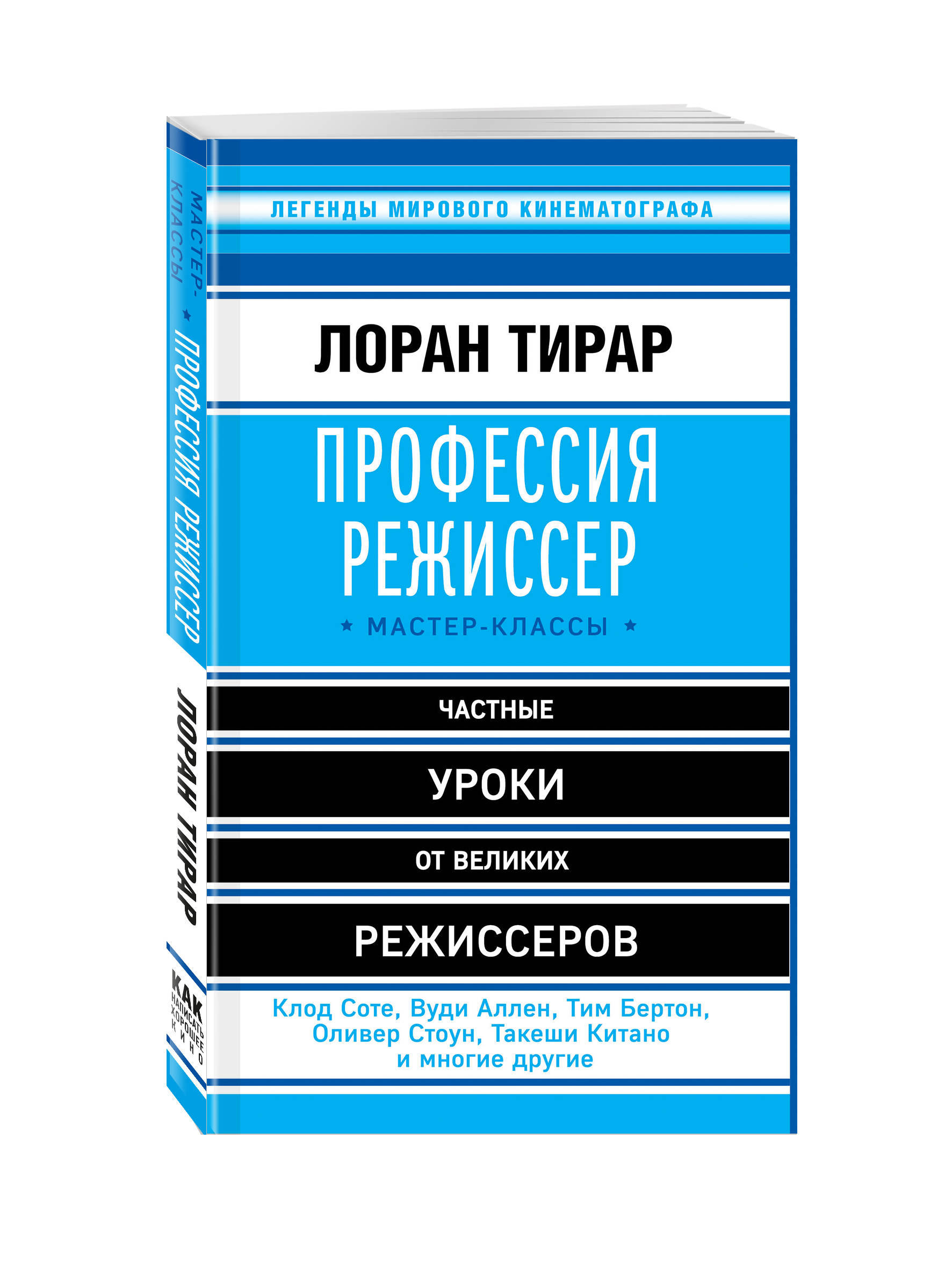 Профессия режиссер. Мастер-классы ( Тирар Л.  )