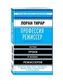 Тирар Л. - Профессия режиссер. Мастер-классы обложка книги