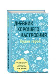 Оттерман Д. - Дневник хорошего настроения. Будни героя (голубая) обложка книги