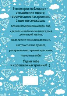 Обложка сзади Дневник хорошего настроения. Будни героя (голубая) Доро Оттерман