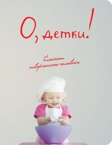 - Дорисуй! 2-е издание (Аполлон) + О, детки! (3-е оформление) обложка книги