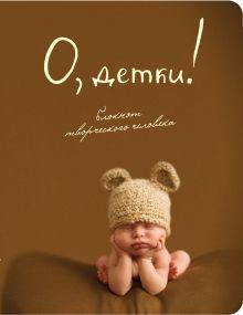 - Дорисуй! 2-е издание (Хипстер)+ О, детки! обложка книги