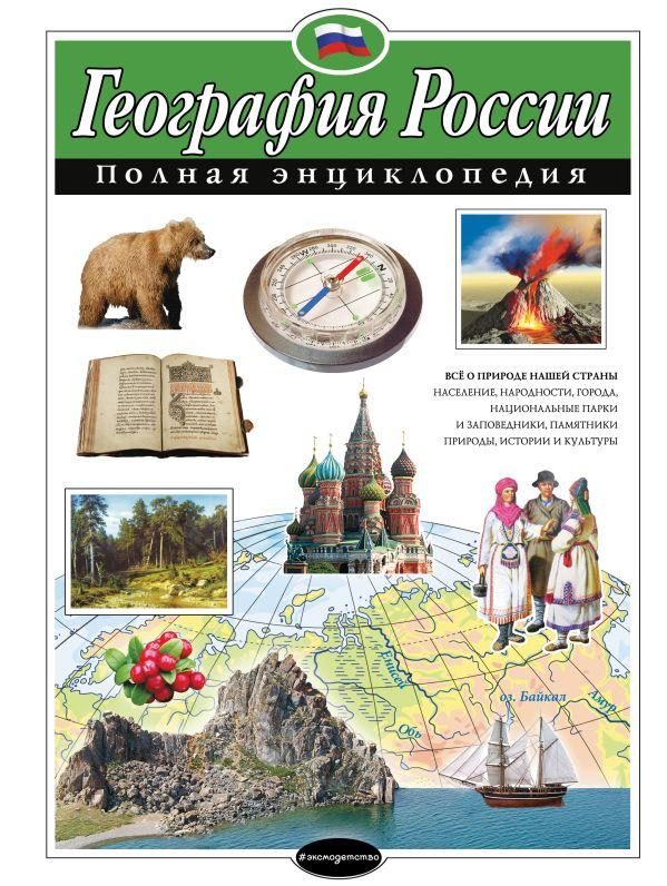 книга энциклопедия путешествий страны мира читать
