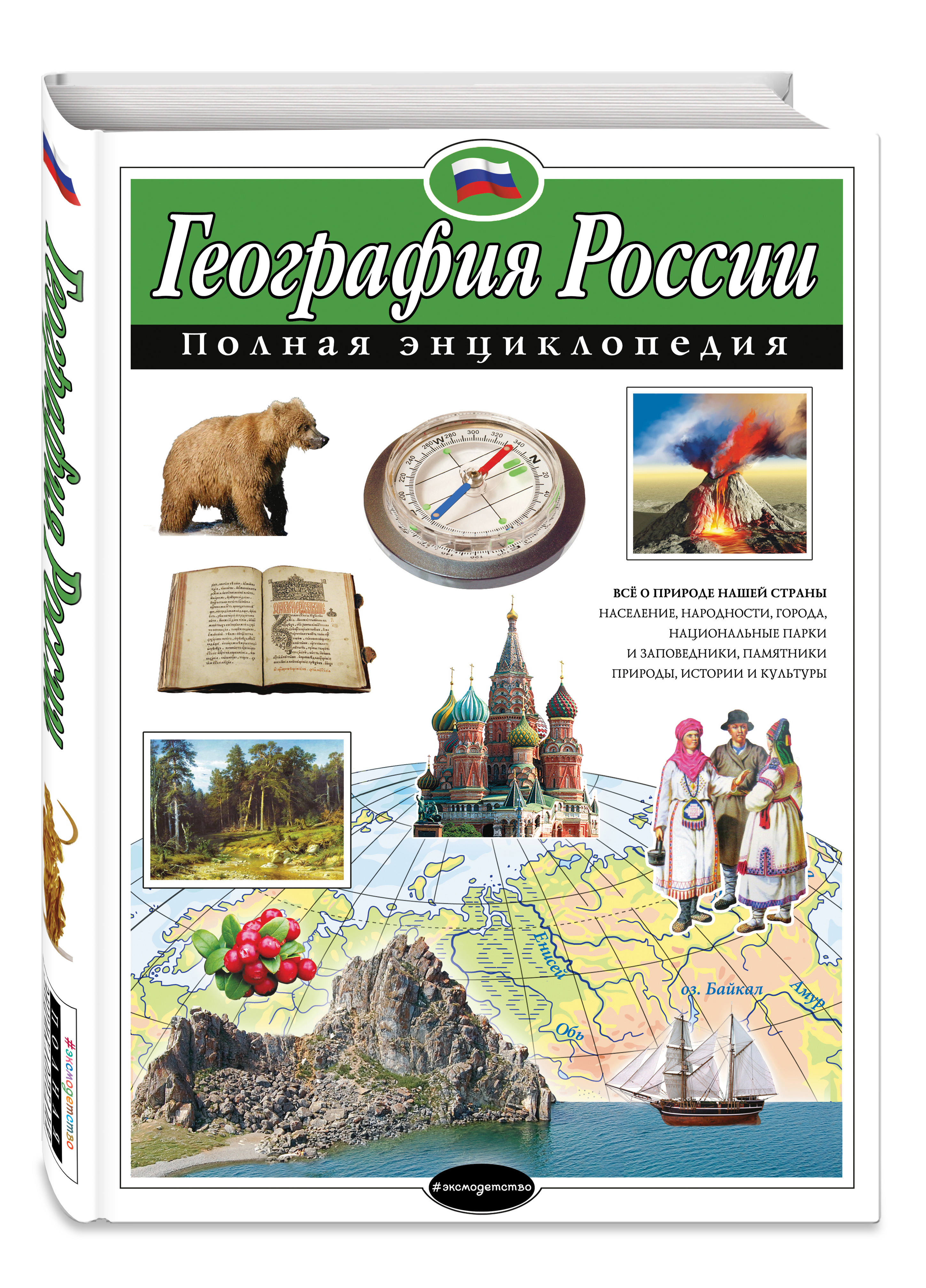 География России. Полная энциклопедия (мел.) от book24.ru