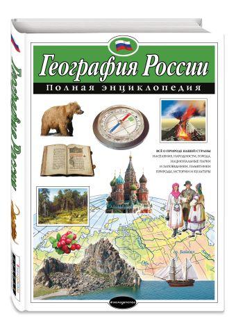 География России. Полная энциклопедия (мел.) Петрова Н.Н.