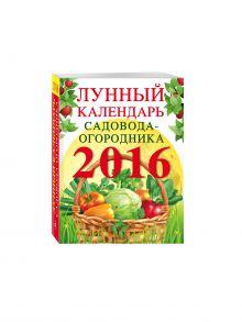 - Лунный календарь садовода-огородника 2016 обложка книги