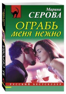 Серова М.С. - Ограбь меня нежно обложка книги