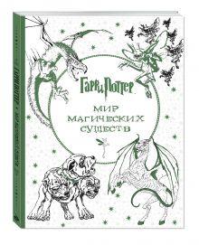Поляк К.М. - Гарри Поттер. Мир магических существ обложка книги