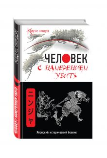 Матвиишин А.Н. - Человек с намерением убить обложка книги