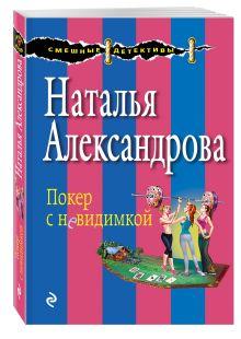 Александрова Н.Н. - Покер с невидимкой обложка книги