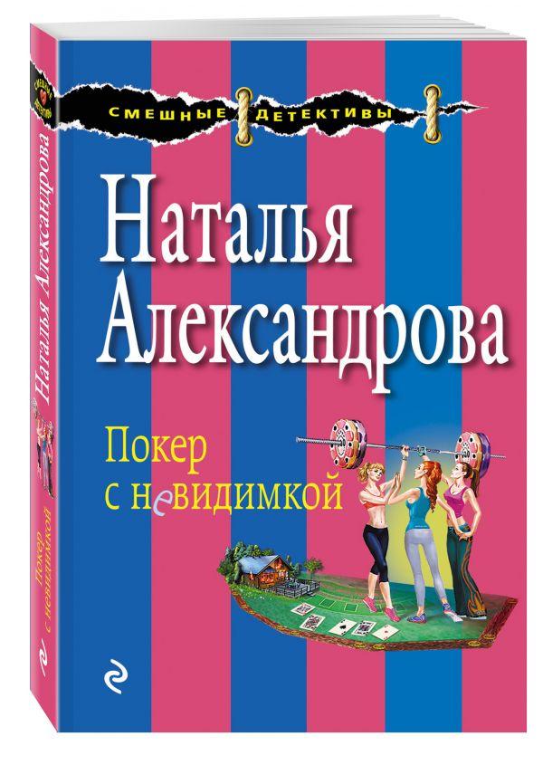 Покер с невидимкой Александрова Н.Н.