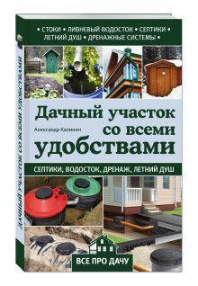 Калинин А.Г. - Дачный участок со всеми удобствами обложка книги