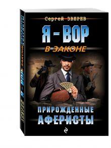 Зверев С.И. - Прирожденные аферисты обложка книги