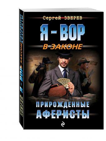 Прирожденные аферисты Зверев С.И.