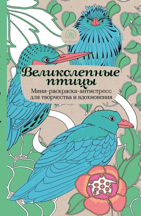 Книга Великолепные птицыМини раскраска антистресс для ...