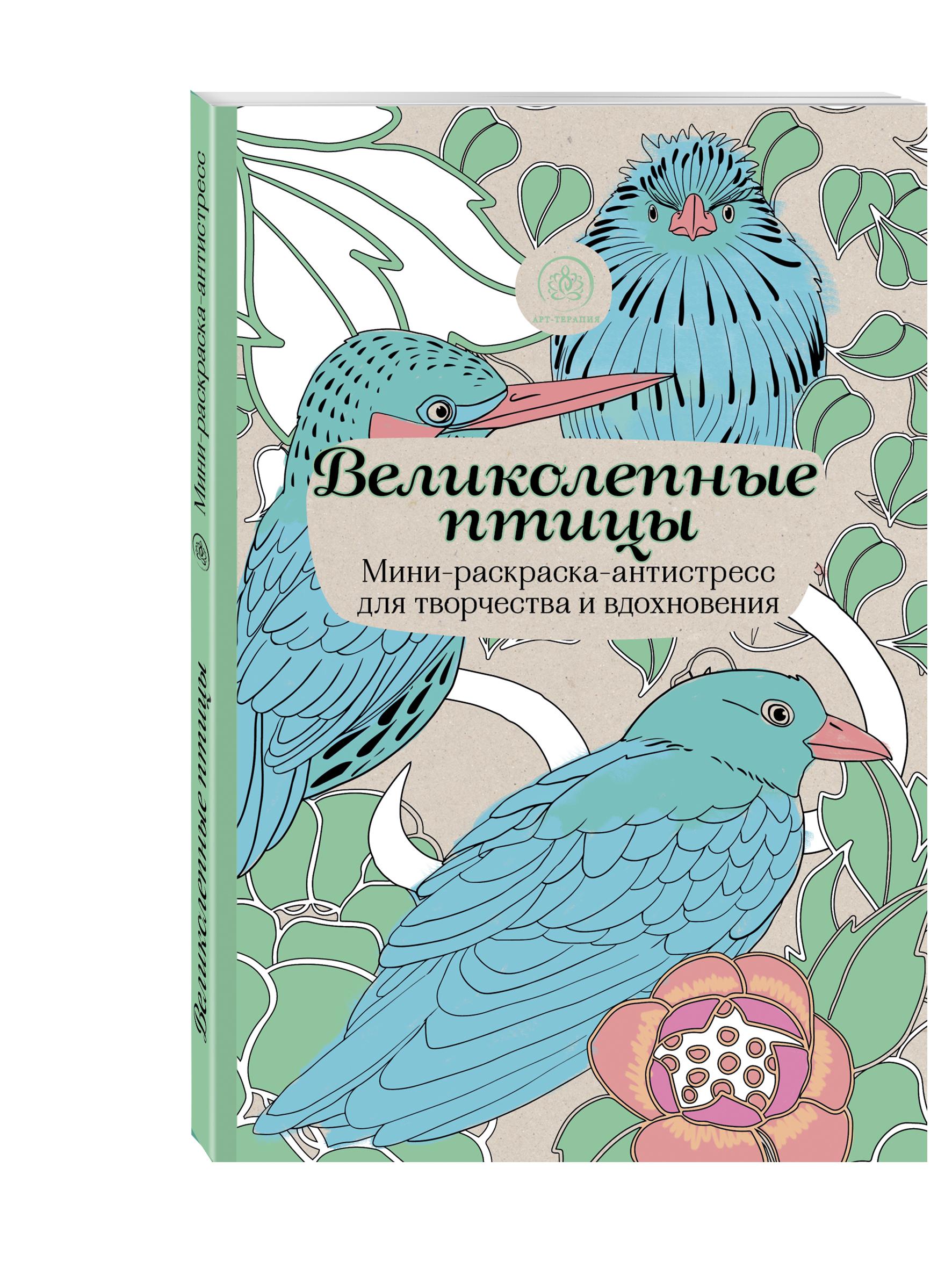 Великолепные птицы.Мини-раскраска-антистресс для творчества и вдохновения
