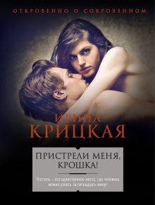 Крицкая И.Л. - Пристрели меня, крошка! обложка книги