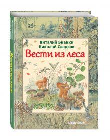 Бианки В.В. - Вести из леса (ил. М. Белоусовой) обложка книги