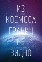 Гаран Р. - Из космоса границ не видно' обложка книги