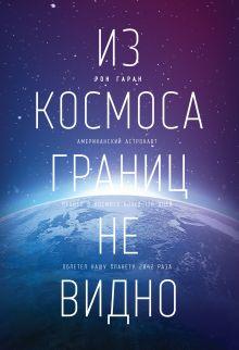 Гаран Р. - Из космоса границ не видно обложка книги