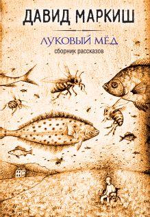 Маркиш Д. - Луковый мёд обложка книги