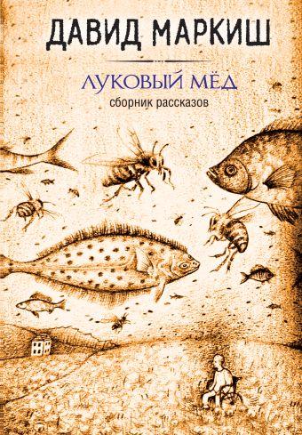 Луковый мёд Маркиш Д.