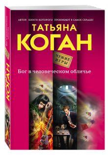 Коган Т.В. - Бог в человеческом обличье обложка книги