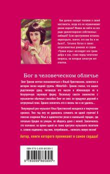 Обложка сзади Бог в человеческом обличье Татьяна Коган