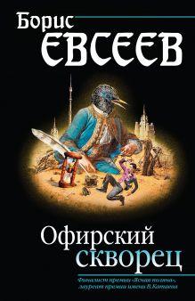 Обложка Офирский скворец Борис Евсеев