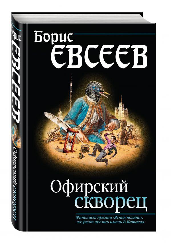 Офирский скворец Евсеев Б.Т.