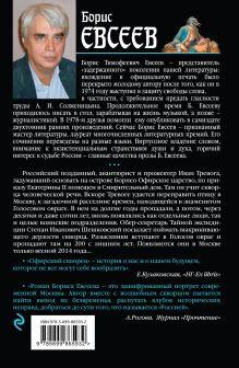 Обложка сзади Офирский скворец Борис Евсеев