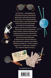 Обложка сзади Знаменитые расследования Мисс Марпл в одном томе Агата Кристи