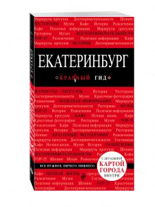 - Екатеринбург обложка книги