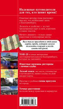Обложка сзади Екатеринбург