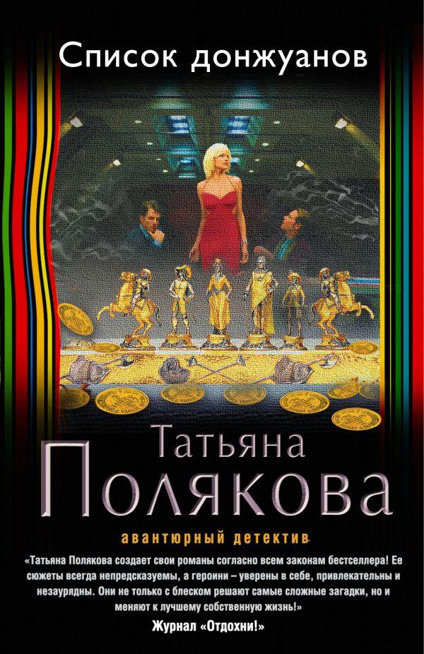 Список донжуанов  Автор: Татьяна Полякова