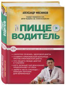 Мясников А.Л. - Пищеводитель обложка книги