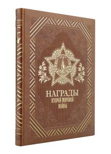 - Комплект Награды Второй мировой войны(книга+футляр) обложка книги