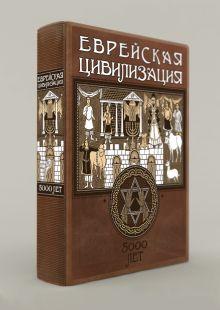 Обложка Еврейская цивилизация. 5000 лет в одном томе (книга+футляр)