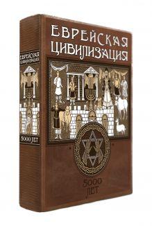 - Комплект Еврейская цивилизация. 5000 лет в одном томе(книга+футляр) обложка книги