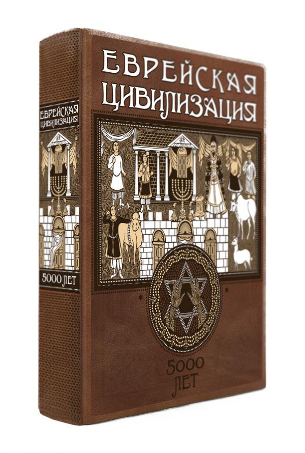 """Комплект """"Еврейская цивилизация. 5000 лет в одном томе""""(книга+футляр)"""