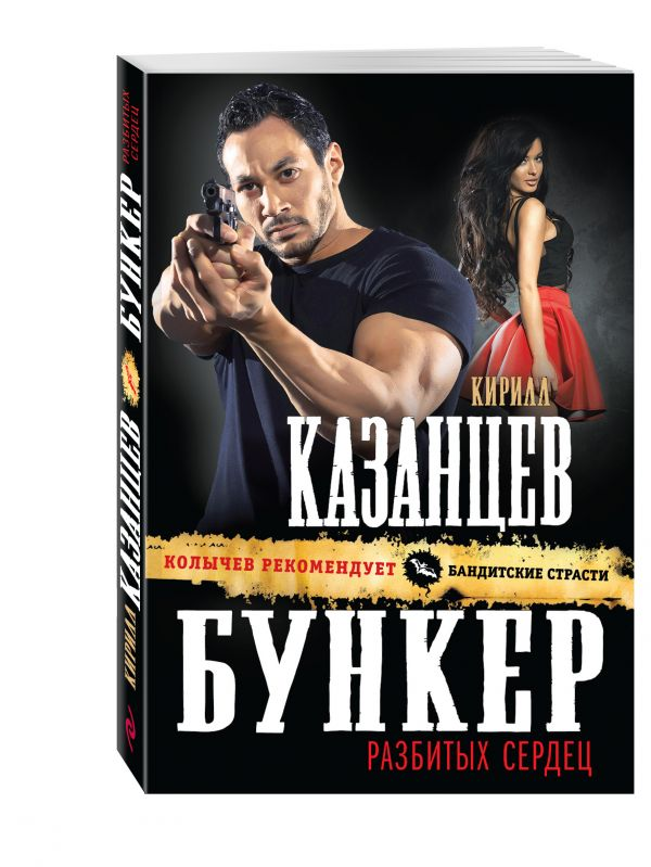 Бункер разбитых сердец Казанцев К.