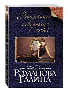 Романова Г.В. - Внимание: неверный муж! обложка книги