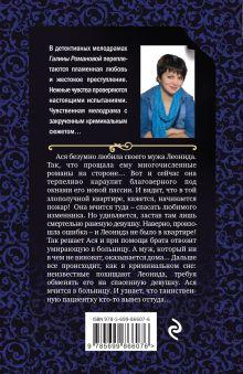 Обложка сзади Внимание: неверный муж! Галина Романова
