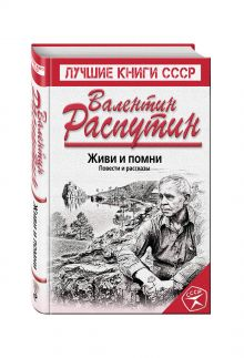 Распутин В.Г. - Живи и помни. Повести и рассказы обложка книги