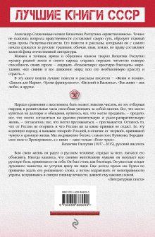 Обложка сзади Живи и помни. Повести и рассказы Валентин Распутин
