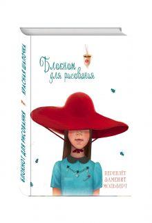 - Блокнот для рисования Красная шапочка (А5) обложка книги