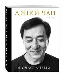 Чан Д., Чжу М. - Джеки Чан. Я счастливый обложка книги