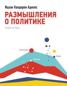 Адизес И. - Размышления о политике обложка книги