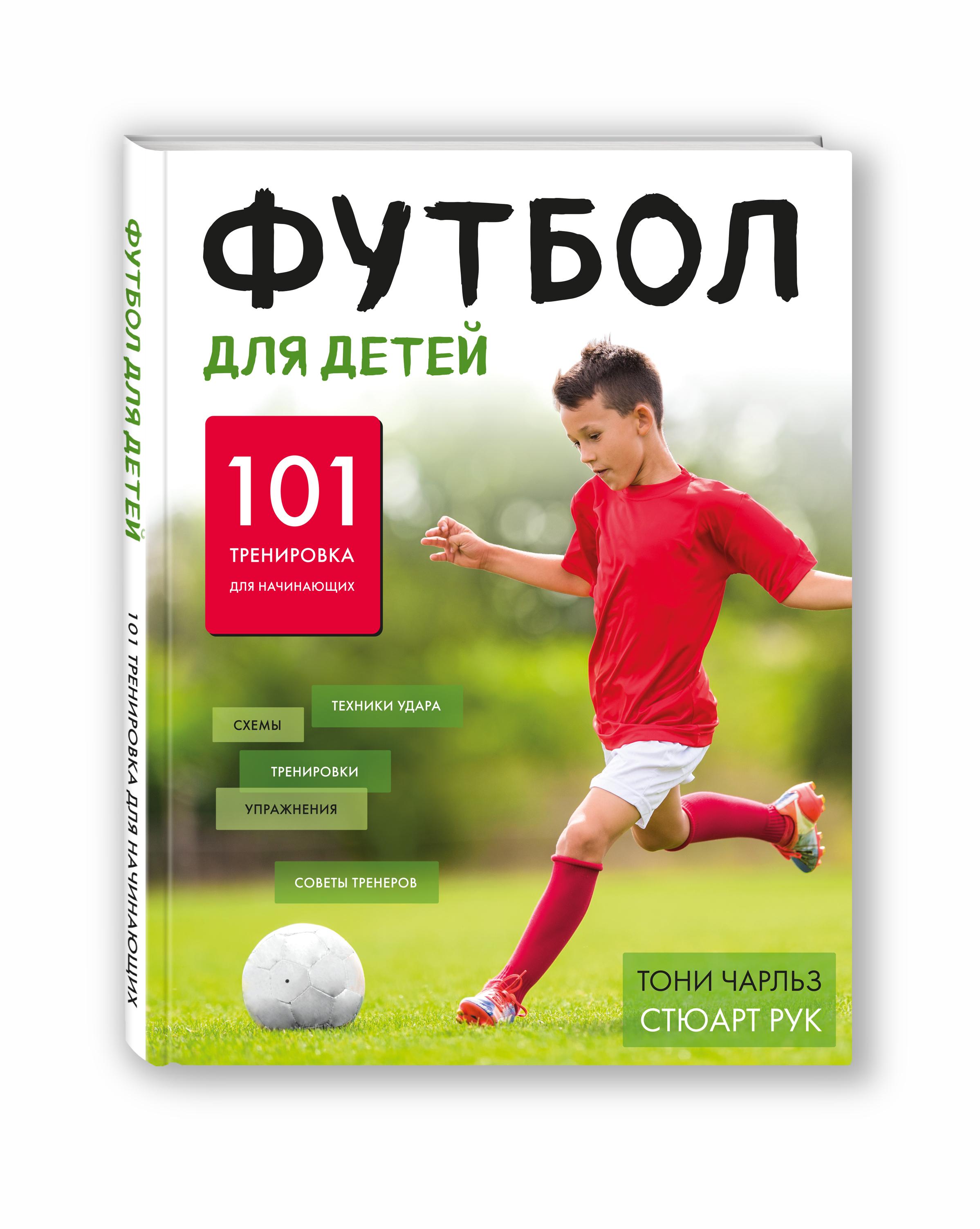 Футбол для детей. 101 тренировка для начинающего футболиста ( Чарльз Т., Рук С.  )